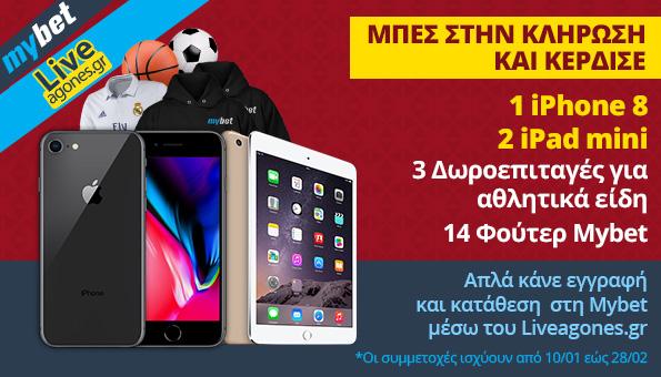 Διαγωνισμός Liveagones.gr