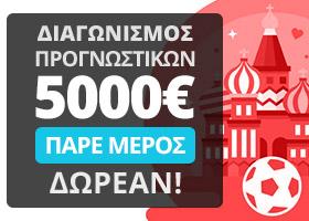 Διαγωνισμός Προγνωστικών 5000€