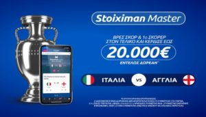 Stoiximan τελικός Euro 2020